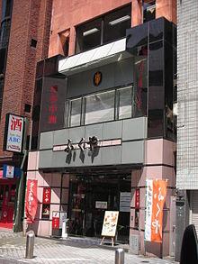 【売れないならマーケットを掘り起こす】福岡県福岡市・辛子明太子のふくや