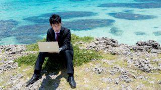 仕事道具の選び方~税理士・経理マンにおすすめのパソコン